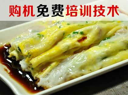 广东肠粉培训